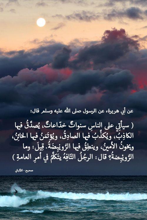أحاديث نبوية Islamic Quotes Quran Islam Facts Muslim Quotes