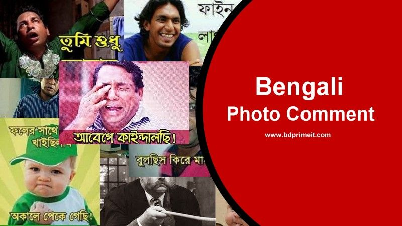 Bangla Funny Comment Pic – Quotes of the Day
