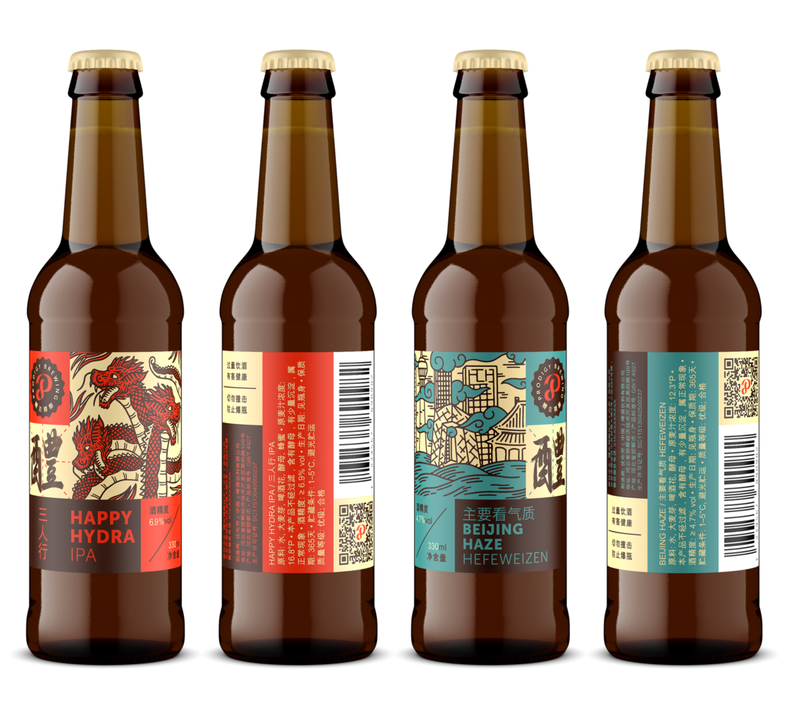 Prodigy Brewing Chinese Craft Brewery, Branding Craft