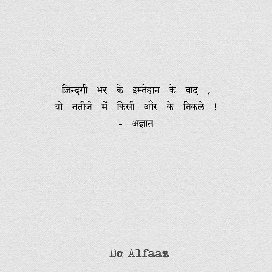 Writer Unknown 💚   Funny people quotes, Heartfelt quotes, Gulzar ...
