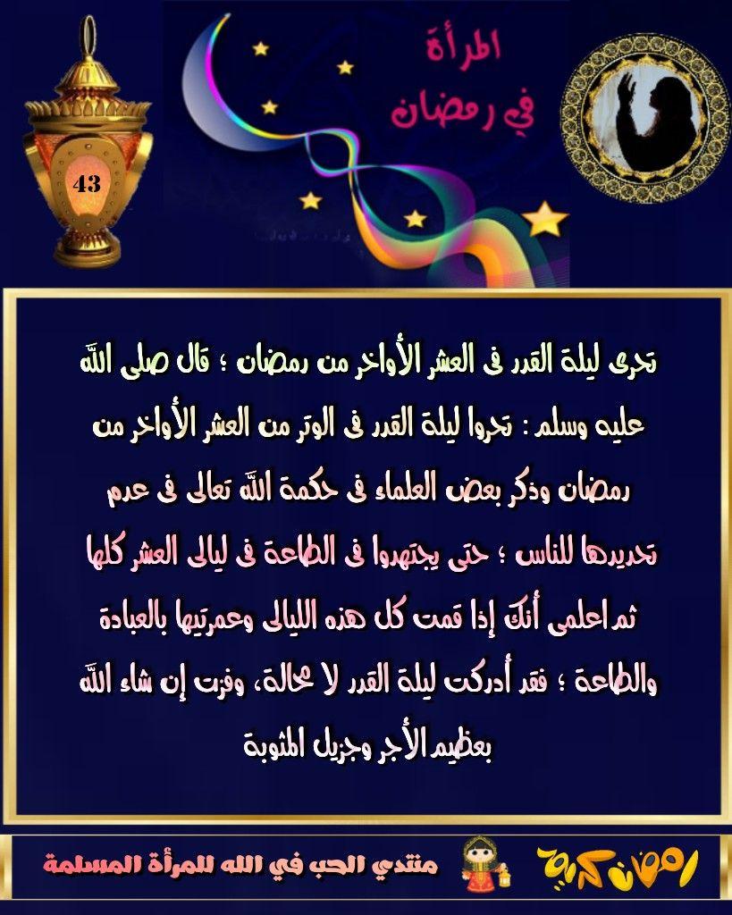 Pin On المرأة في رمضان