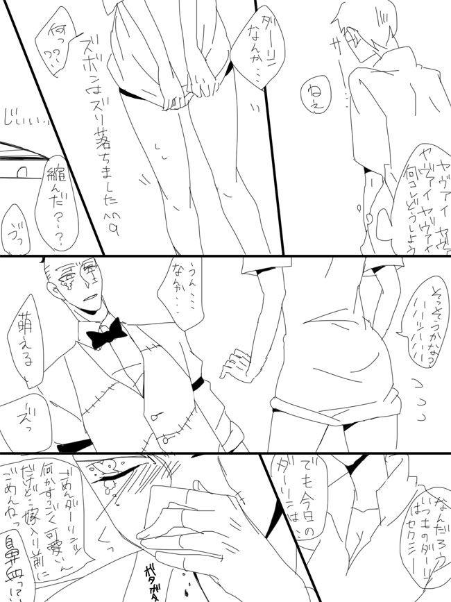 【腐向け】OUTLASTな落書き2 [20]
