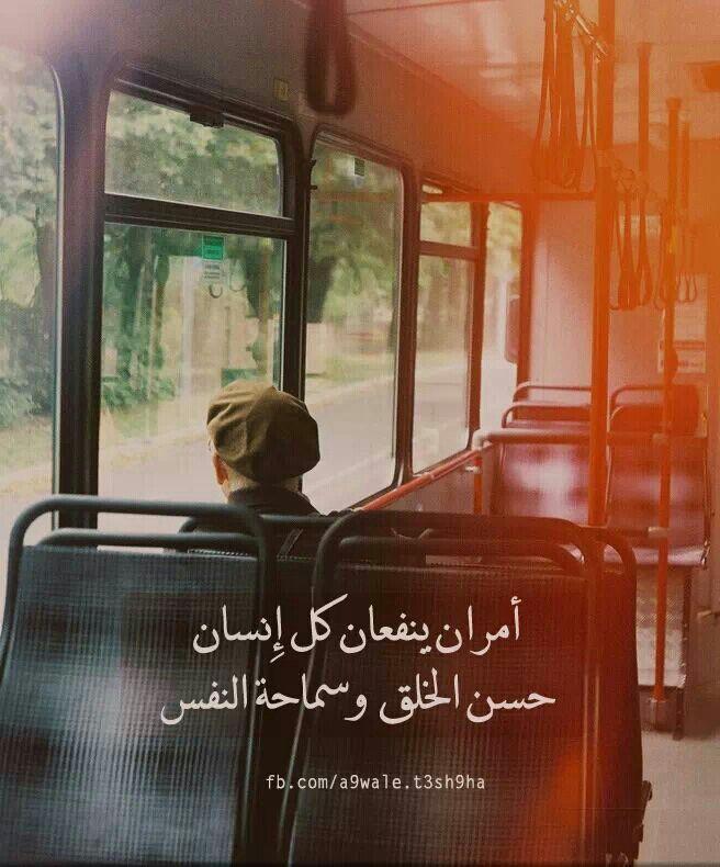 حسن الخلق و سماحة النفس Creative Pictures Arabic Quotes Arabic Words