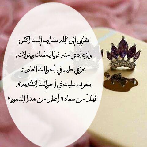 ونعم بالله وكفى بالله وكيلا ومعينا Beautiful Words Words Islam