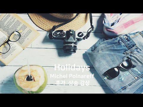 Holidays 휴가,  Michel Polnareff  샹송 한글자막 클릭