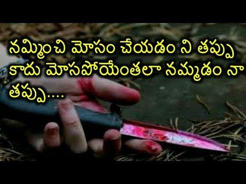 Telugu whatsapp status videos heart touching emotional love failure telugu whatsapp status videos heart touching emotional love failure status video love sad status youtube ccuart Images