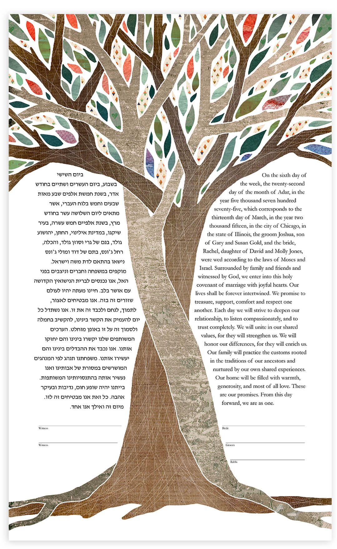 Like the art but not the text. Intertwined Trees Ketubah - Enchant ...