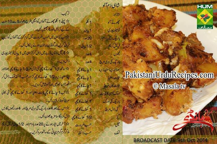 Zubaida Tariq Recipes Book In Urdu