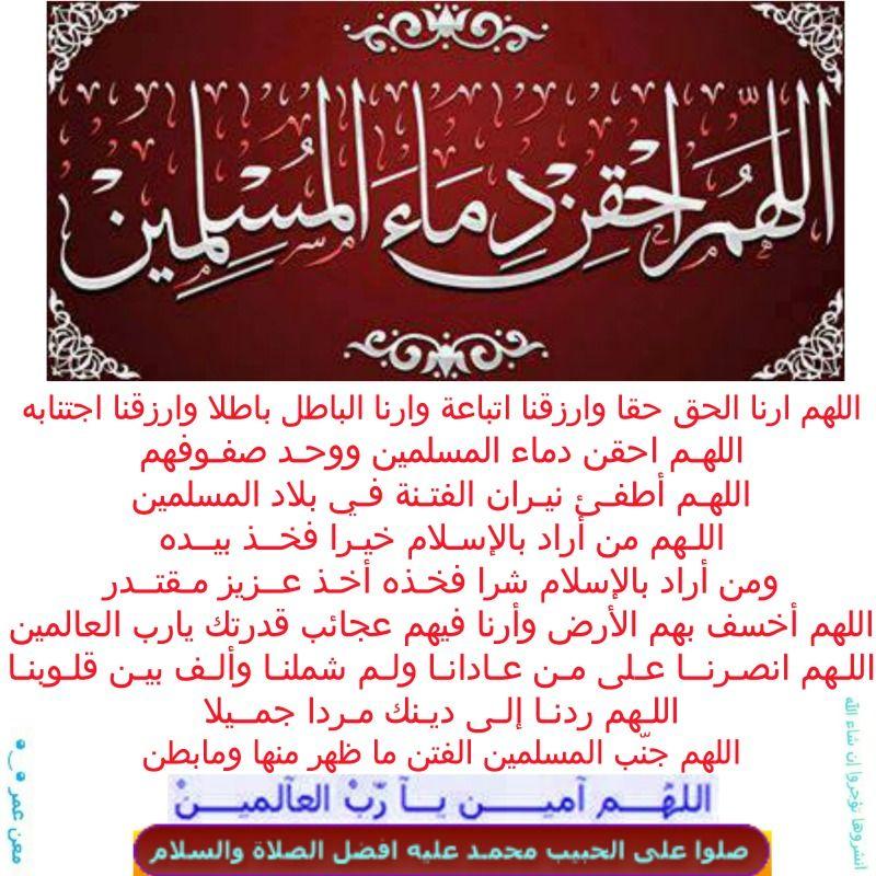 اللـهم ردنـا إلـى ديـنك مـردا جمــيلا اللهم جنّب المسلمين الفتن ما ظهر منها ومابطن ♡ ♡ صَلُّوا عَلَى الحَبِيبُ םבםב ﷺ םבםב ﷺ םבםב ﷺ  ♡ عَدَدَ خَلْقِــڪَ وَرِضَا نَفْسِــڪَ وَزِنَة عَرْشِــڪَ وَمِدَادَ كَلِمَاتِــڪَ مِنْـے الأَزَلْ إلى أَبَد الآبِدينْـے ♡ اللَّهُمَّ آمـِيـَنےَ يًاربٌےًالَعاَلميـَنےَ