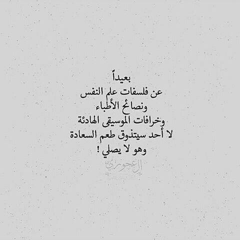 بعيدا عن كل هذا لا سعادة بدون صلاة الصلاه H G Me Quotes Quotes Words