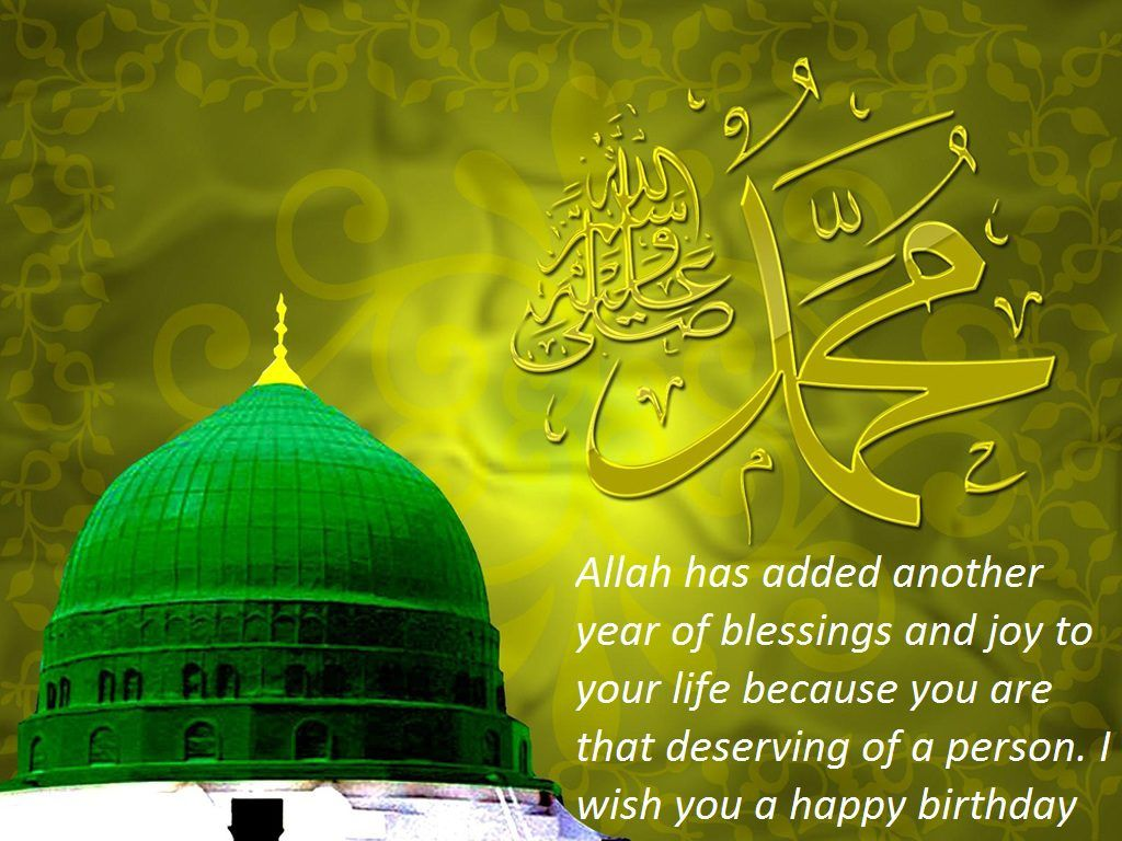 Muslim Birthday Wishes, Messages, images Islamic