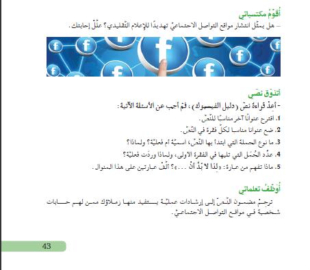 حل اوظف تعلماتي ص 44 للسنة الثالثة متوسط الجيل الثاني Http Www Seyf Educ Com 2019 11 Corection Exe Page 44 Arabe 3am Html Lockscreen Lockscreen Screenshot