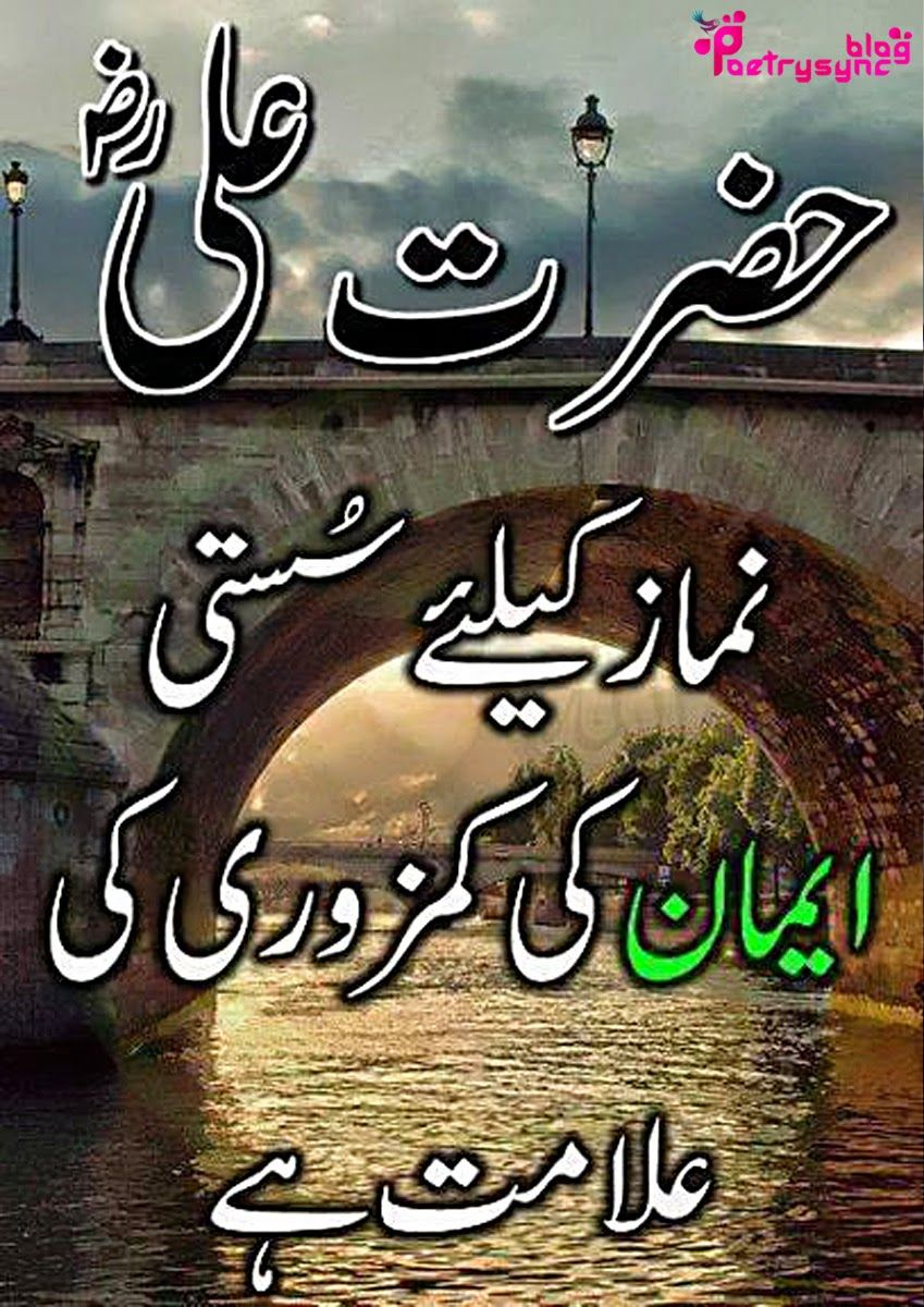 Islamic urdu quotes Hazrat e Ali nimaz keliye
