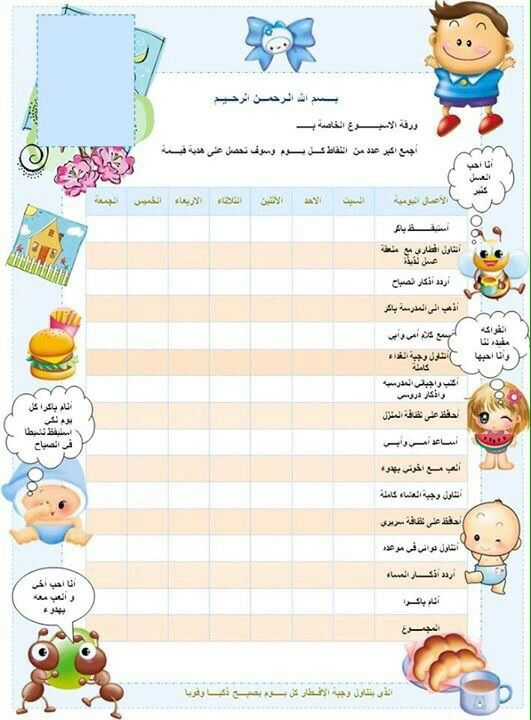 Pin By Dando0n O00o On تربية Teaching Kids Respect Kids Planner Islamic Kids Activities
