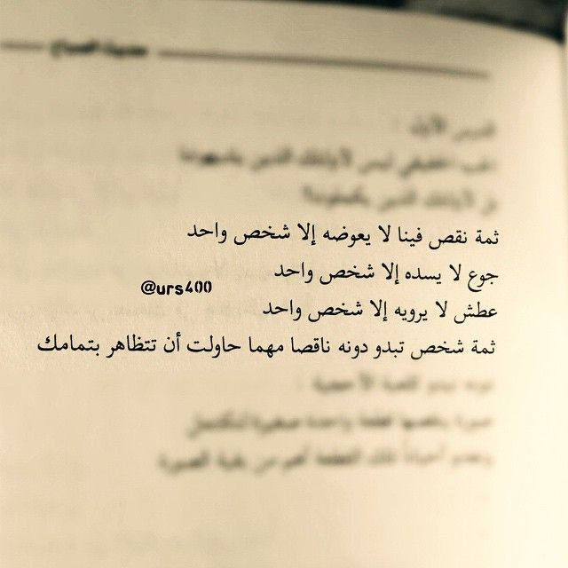 Alittle Bird Told Me Ana Samar ٠ ٠ صورة ينقصها قطعة واحدة صغيرة Arabic Quotes Quotations My Soulmate
