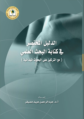 كتاب شرح مختصر عن الكيمياء العضوية العامة Words Blog Posts Blog
