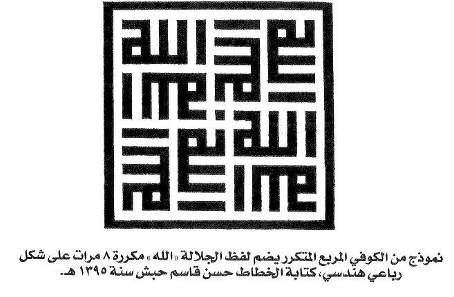 تعلم الخط الكوفي المربع Learn Arabic Square Lufic Islamic Art In 2021 Tech Company Logos Learning Arabic Company Logo