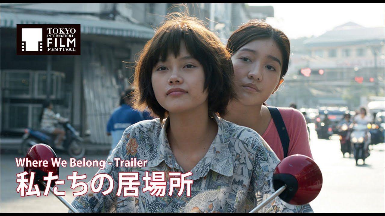 『私たちの居場所』予告編 | Where We Belong - Trailer HD