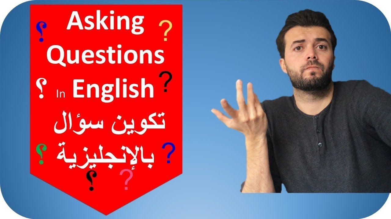 تعلم الإنجليزية لن يصعب عليك تكوين أي سؤال بالانجليزية بعد هذا الفيديو This Or That Questions Okay Gesture Questions To Ask