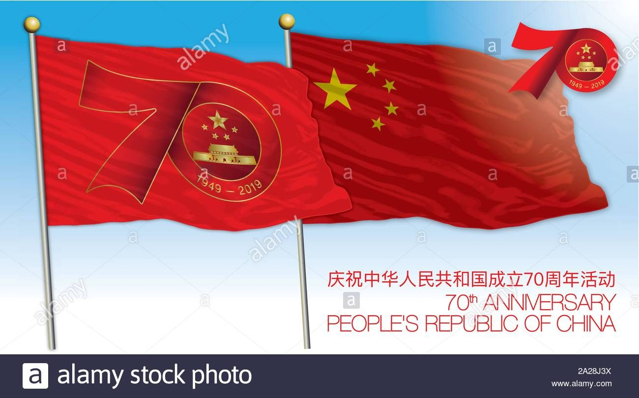 Download This Stock Vector China Flag With The Symbol Of The Seventieth Anniversary Of Foundation 1949 2019 2a28j3x From Alamy S L Flag China Flag Symbols