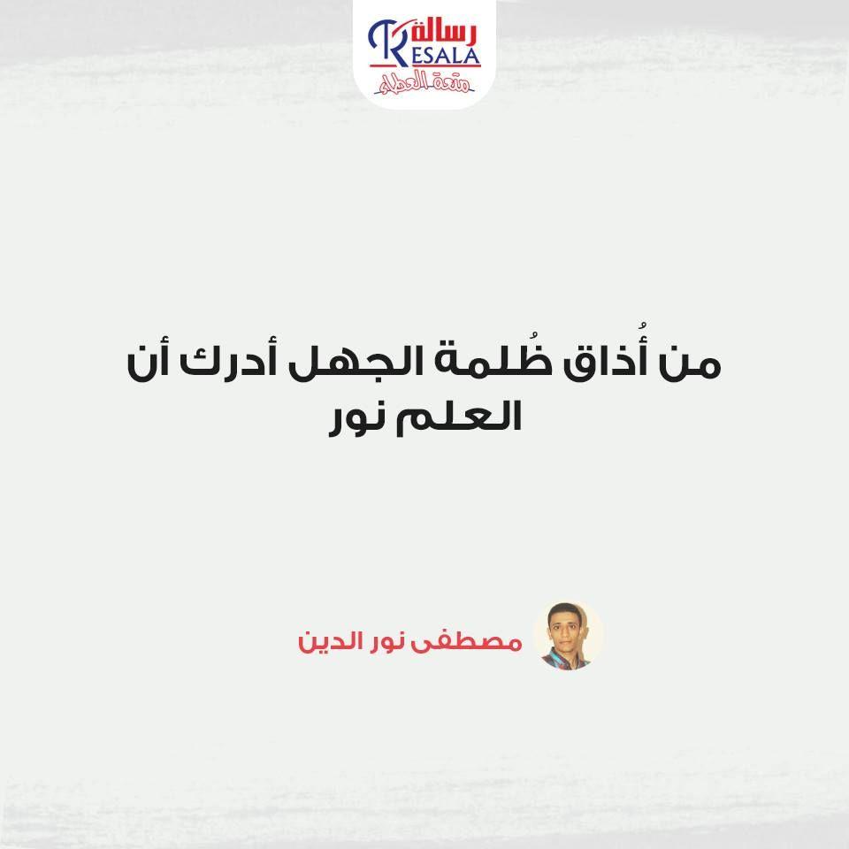 جمعية رسالة للأعمال الخيرية من أذاق ظلمة الجهل أدرك أن العلم نور مصطفى نور الدين
