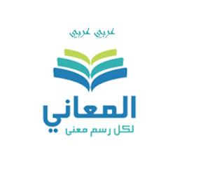 تحميل قاموس المعاني برنامج المعاني قاموس عربي عربي