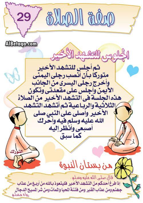 صفة الصلاة 11 Islamic Inspirational Quotes Islam Facts Learn Islam