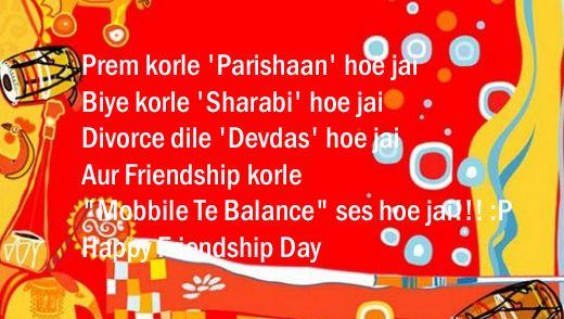 Friendship Day Wishes In Bengali Happy Friendship Day Friendship