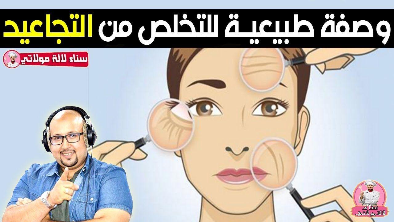 وصفة للتخلص من التجاعيد وإرجاع المرونة للبشرة من الدكتور عماد ميزاب Imad Mizab Youtube Face Family Guy Face Mask