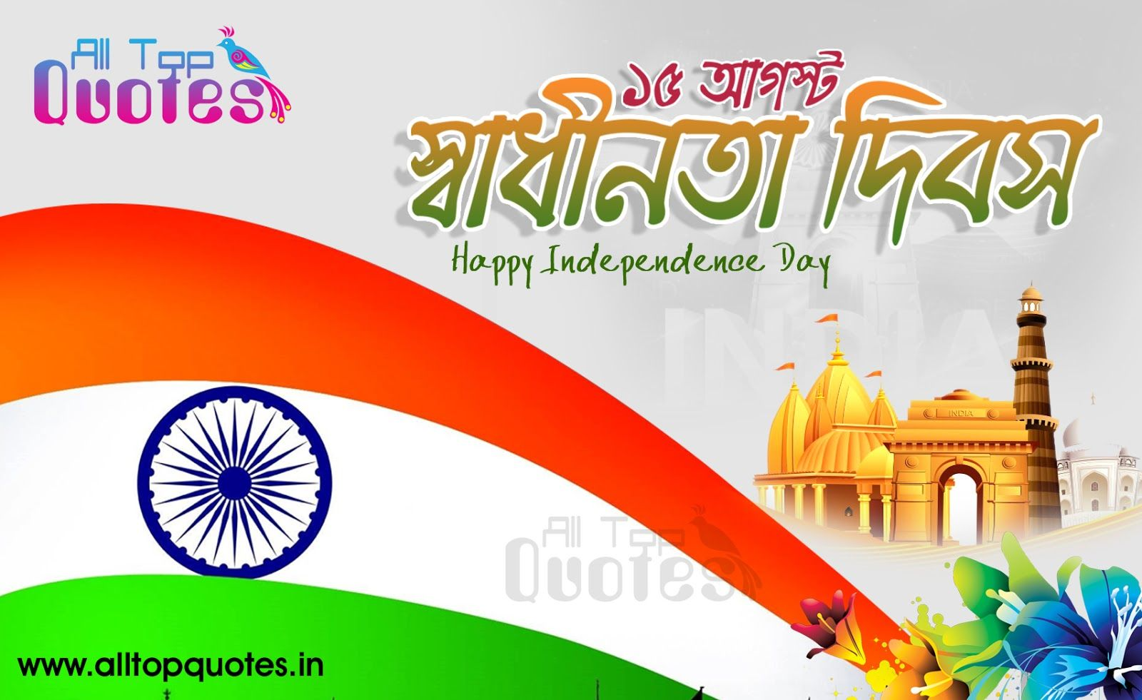 Happy independence bengali quotes free images 15aug alltopquotes best republic day wishes images bengali kristyandbryce Gallery