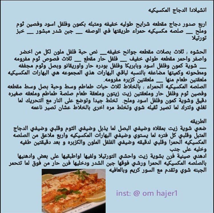 انشيلادا الدجاج Cooking Recipes Cooking Recipes