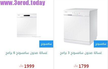 عروض المنيع للاجهزة الكهربائية ليوم الخميس 27 4 2017 عروض نهاية الاسبوع عروض اليوم Home Appliances Washing Machine Laundry