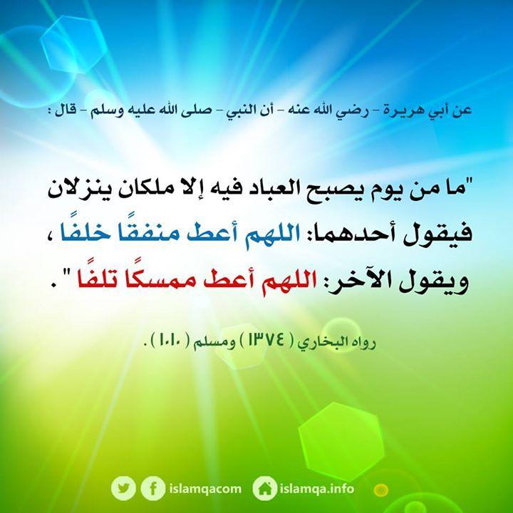 ما من يوم يصبح العباد فيه إلا ملكان ينزلان فيقول أحدهما Islam Ahadith This Or That Questions