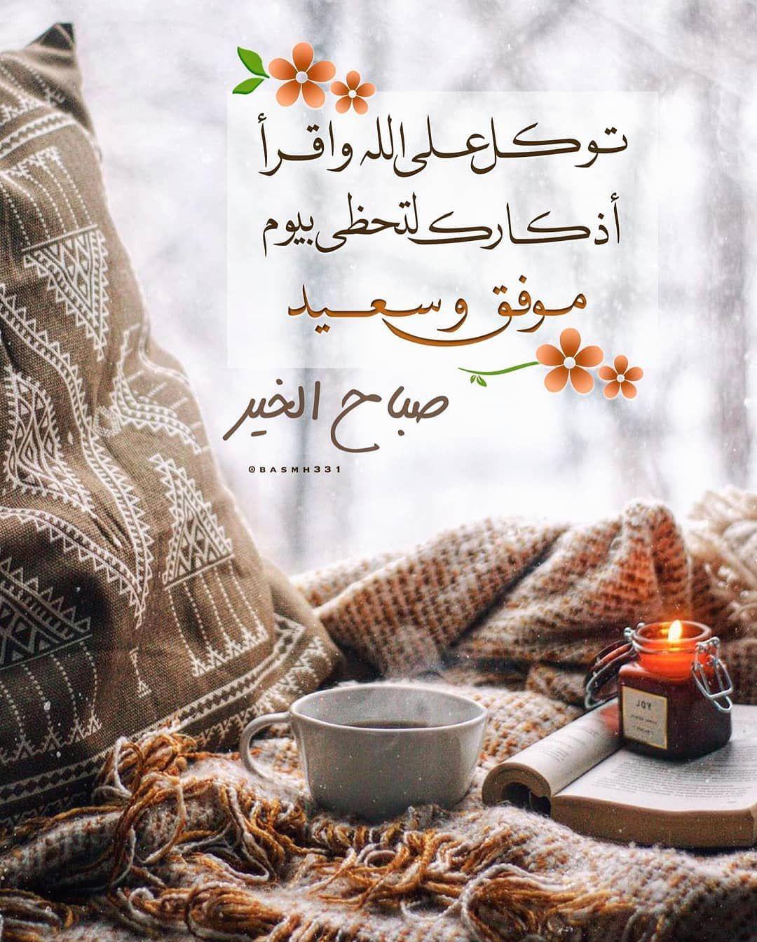 صبح و مساء On Instagram صباح الخير صباح الورد صباحيات صبح صباح صباحو صبح صب Morning Quotes Islamic Pictures Ramadan