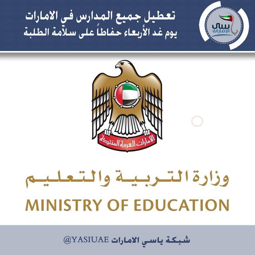 المملكة المغربية وزارة التربية الوطنية والتكوين المهني والتعليم العالي والبحث العلمي Playing Cards O 8 Cards