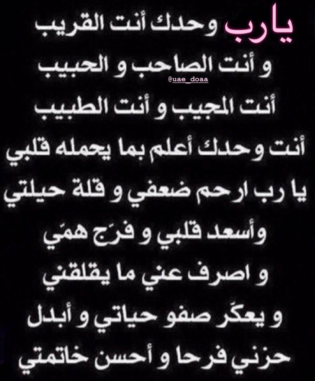 Twitter Ad3yaaaa On Instagram الوتر اللهم اهد نا فيم ن هديت وعافنا فيمن عافيت وتولنا فيمن توليت Islamic Phrases Islamic Love Quotes Islamic Quotes