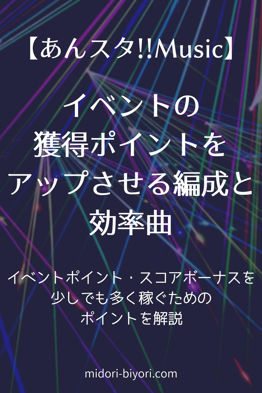 Music イベント 走り方 あんスタ