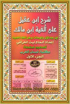 تحميل شرح الفية ابن مالك لابن عقيل pdf