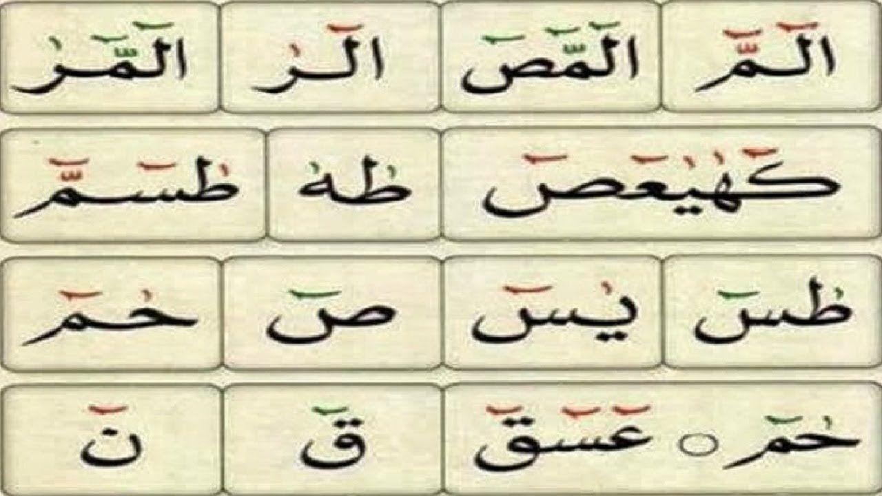 واخيرا تم تفسير الحروف المقطعة ألم ألر طه كهيعص التي افتتح الله بها بع Esrarengiz