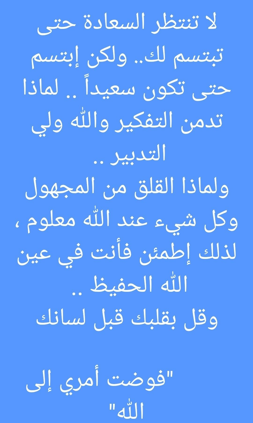 Pin By Um Alhasan On اسلاميات قرآن أحاديث دعاء همسات ايمانية Math Arabic Calligraphy