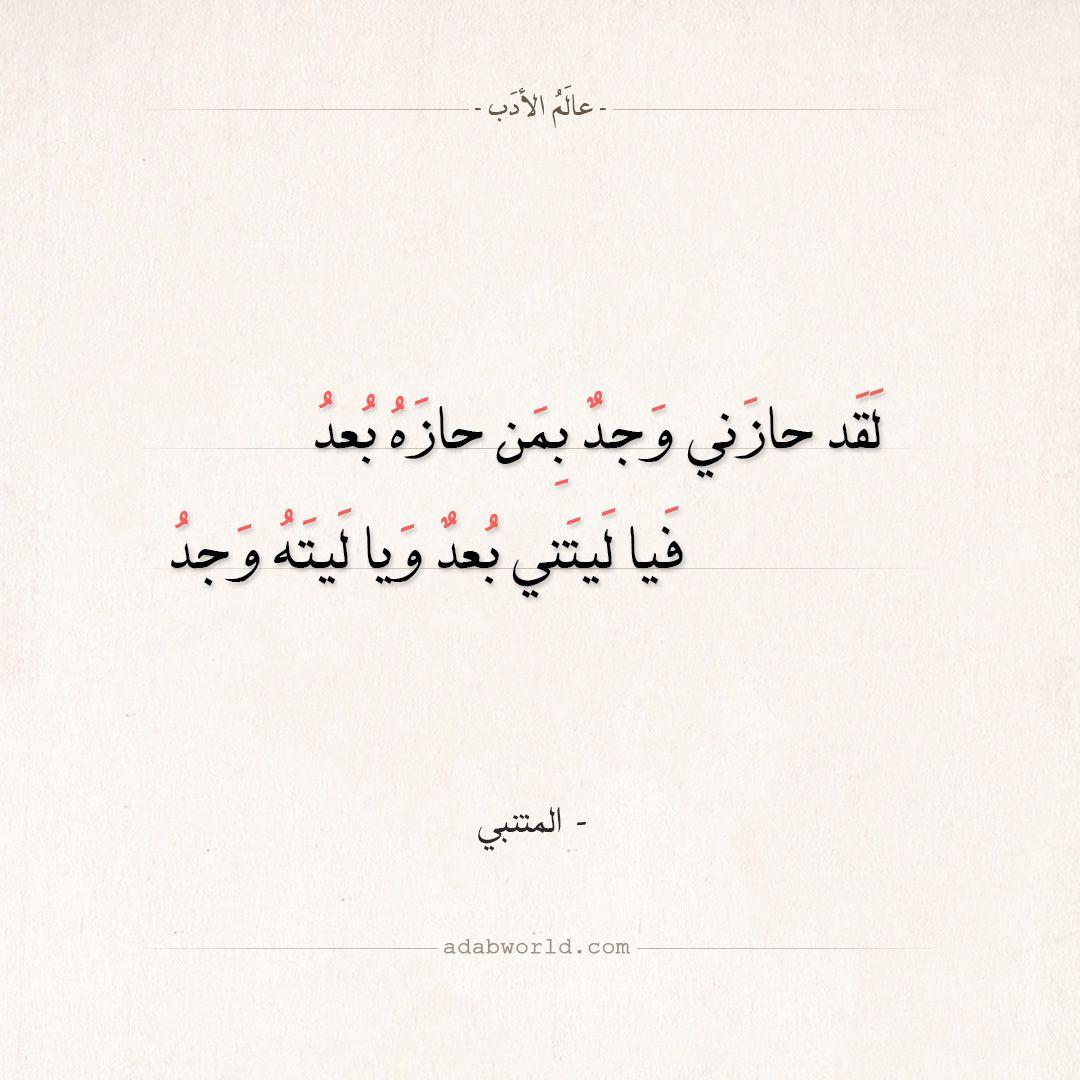 شعر المتنبي لقد حازني وجد ب من حازه بعد عالم الأدب Arabic Calligraphy Calligraphy