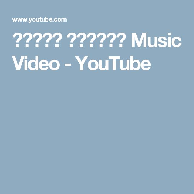 コトリンゴ 「誰か私を」 Music Video , YouTube