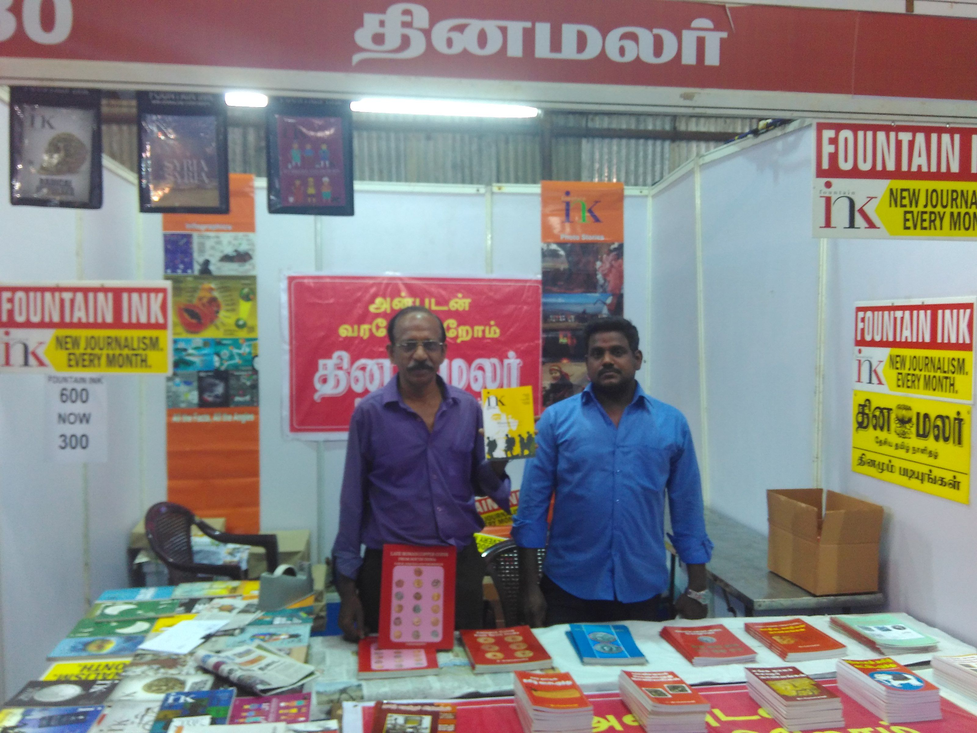 Chennai book fair 2016 - Dina Malar Fountain Ink Magazine