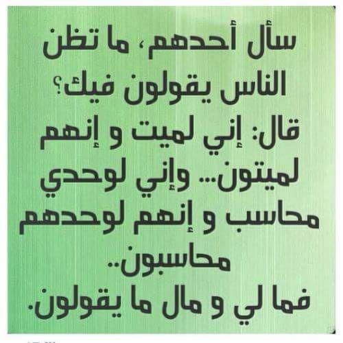 مدونة عمو Words Quotes Wisdom Quotes Islamic Inspirational Quotes