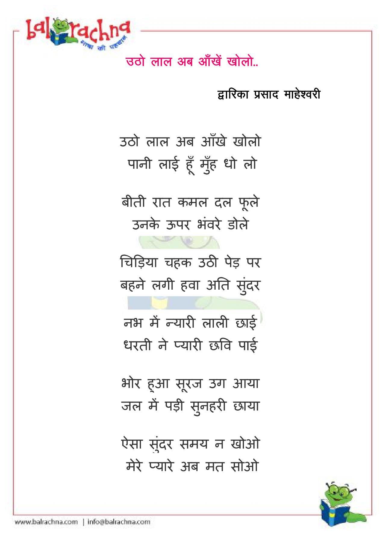 Pin By Rachna Maheshwari On Rachna Maheshwari Hindi Poems For Kids Hindi Poems For Kids Hindi Language Learning Friendship Quotes In Hindi [ 1803 x 1275 Pixel ]