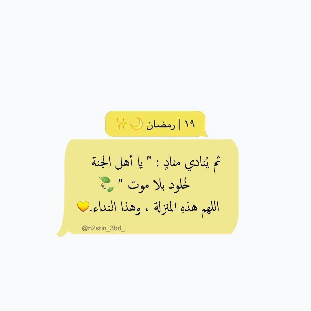 Pin By No Yas On عربي Ramadan Prayer Ramadan Quotes Ramadan Day