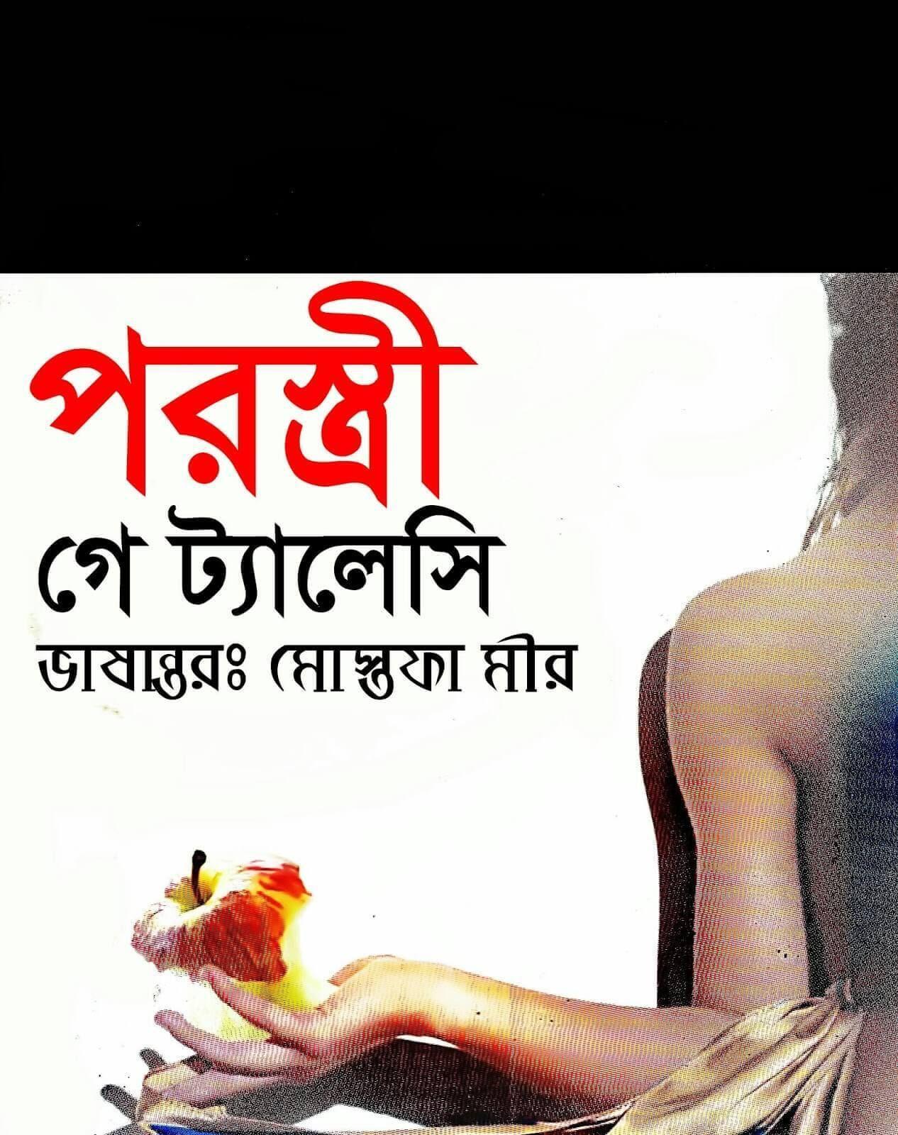 Thy Neighbor's Wife, ���াংলা ���নুবাদ, Gay Talese, Mostofa Mir, ���রস্ত্রী, ���ে