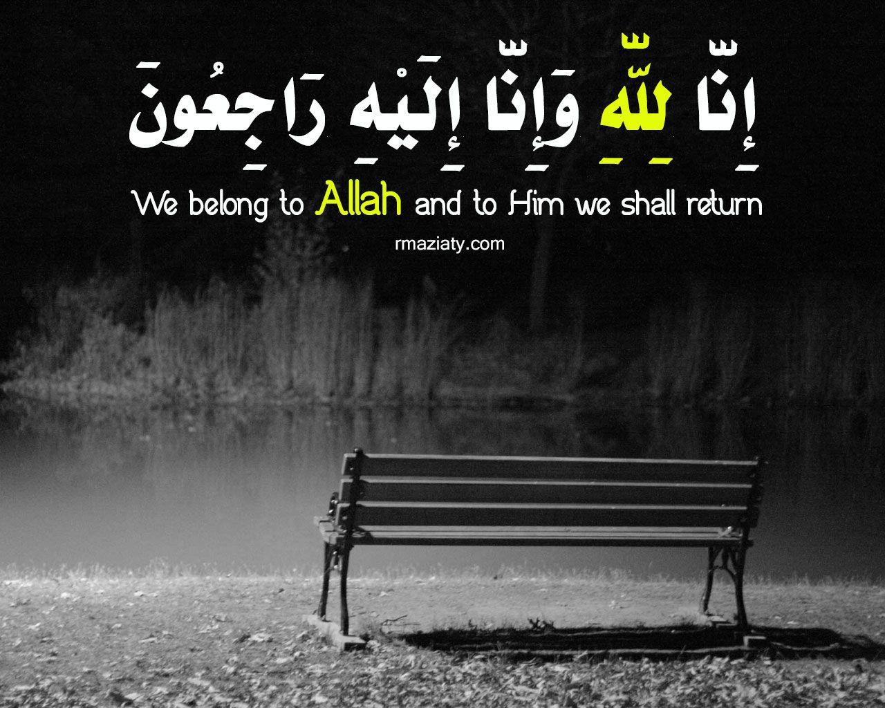 صور إنا لله وإنا إليه راجعون 2021 Quran Quotes Outdoor Outdoor Decor