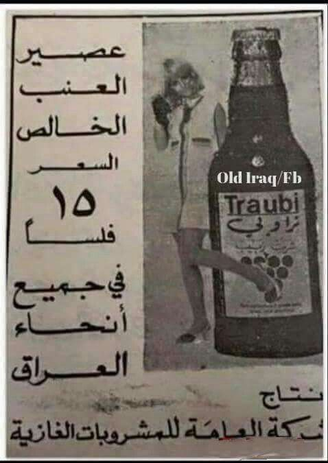 مشروب تراوبي في الستينات والسبعينات والثمانينات Baghdad Iraq Iraq Egyptian History