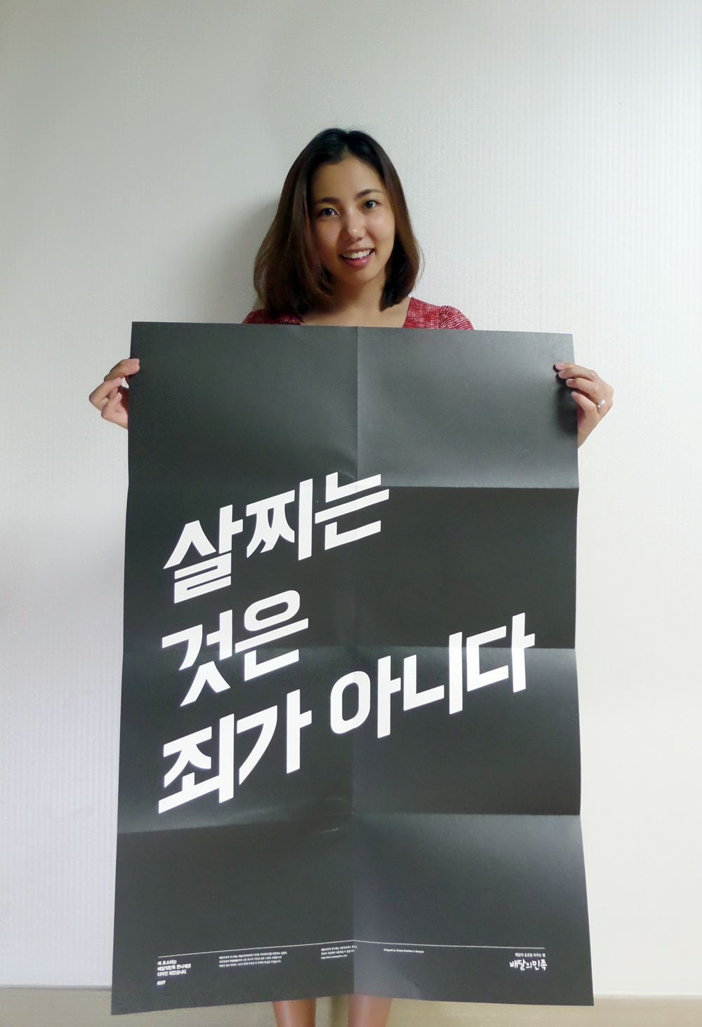 Korean Poster - 살찌는 것은 죄가 아니다 (Gaining weight is not a sin) | Hey Eonni